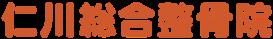 骨盤矯正 | 宝塚・西宮・阪急仁川駅前・痛みの相談室 | 仁川総合整骨院